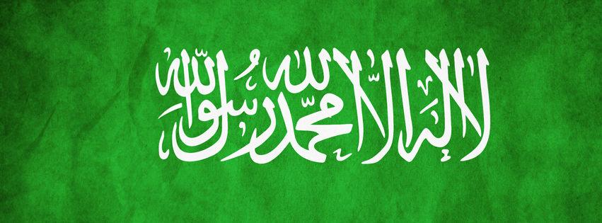 islamic facebook cover photo 7