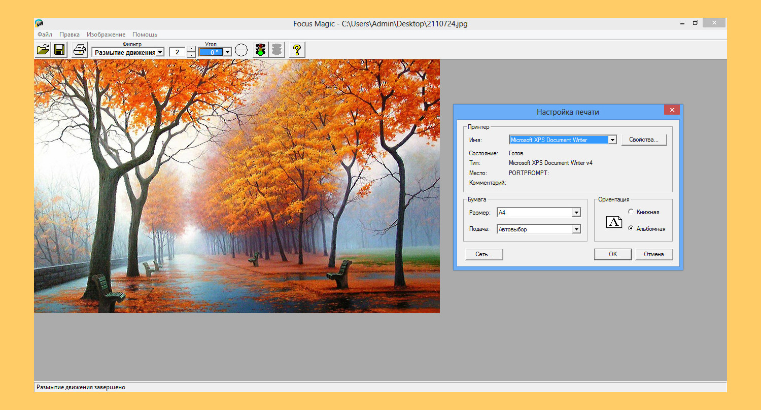 5 FBI And CSI Photo Enhancing Software - Reduce Blur And