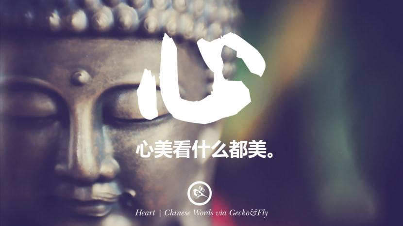 心美看什么都美。 heart beautiful chinese japanese word tattoo Symbols