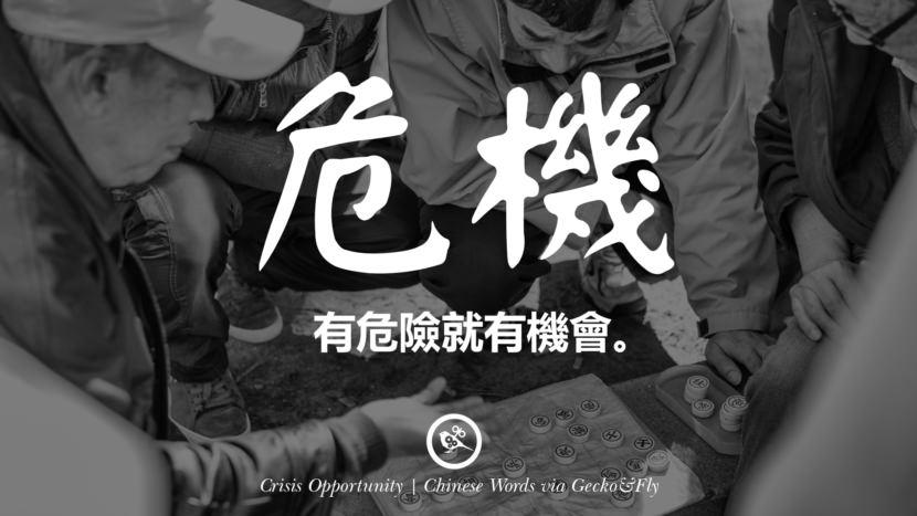 有危險就有機會。 Crisis Opportunity Crisitunity beautiful chinese japanese word tattoo Symbols
