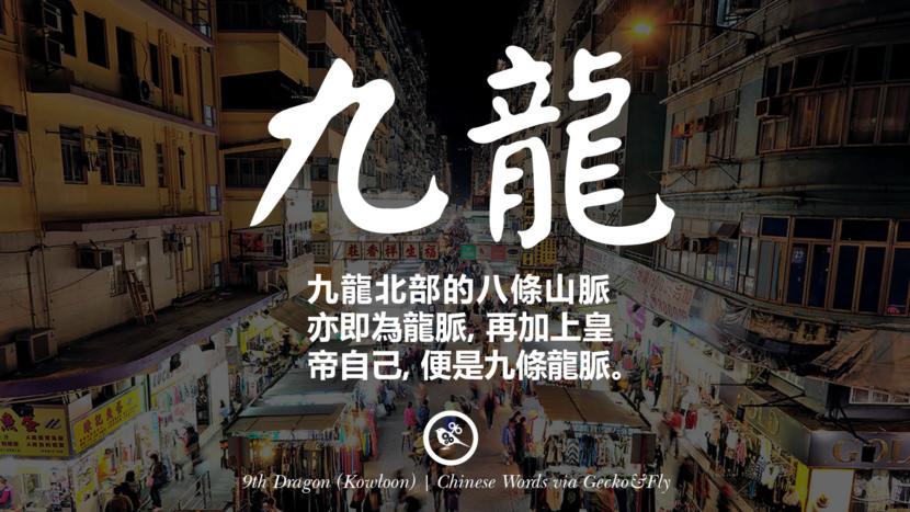 九龍北部的八條山脈亦即為龍脈, 再加上皇帝自己, 便是九條龍脈。 kowloon 9th dragon hong kong beautiful chinese word tattoo Symbols